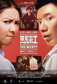 Xuan hong Poster