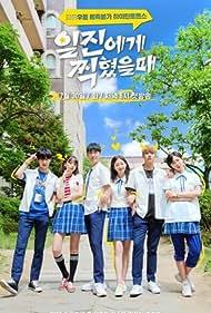 Kang Yul, Lee Eun Jae, and Yoon Jun Won in Best Mistake (2019)