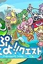 Puyopuyo!! Quest (2013) Poster