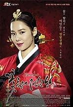 Gungjungjanhoksa: Ggotdeul-ui Jeonjaeng