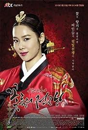Gungjungjanhoksa: Ggotdeul-ui Jeonjaeng Poster