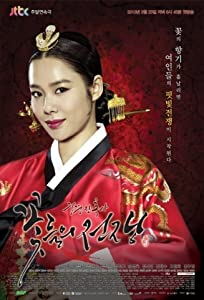 3d movies you can watch online Gungjungjanhoksa: Ggotdeul-ui Jeonjaeng South Korea [avi]