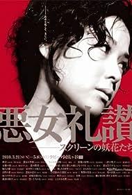 Tsuma wa kokuhaku suru (1961) Poster - Movie Forum, Cast, Reviews