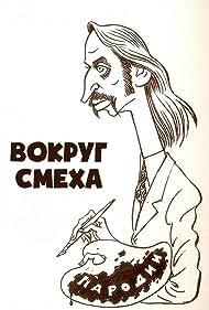 Vokrug Smekha (1978)