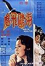 Hai ou fei chu (1974) Poster