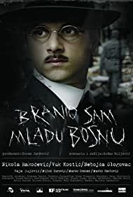Branio sam Mladu Bosnu (2014)