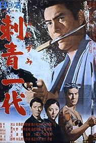 Irezumi ichidai (1965)