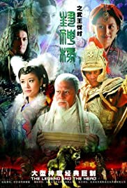 Investiture of the Gods Poster