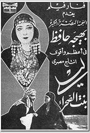 Leila, Daughter of the Desert Poster