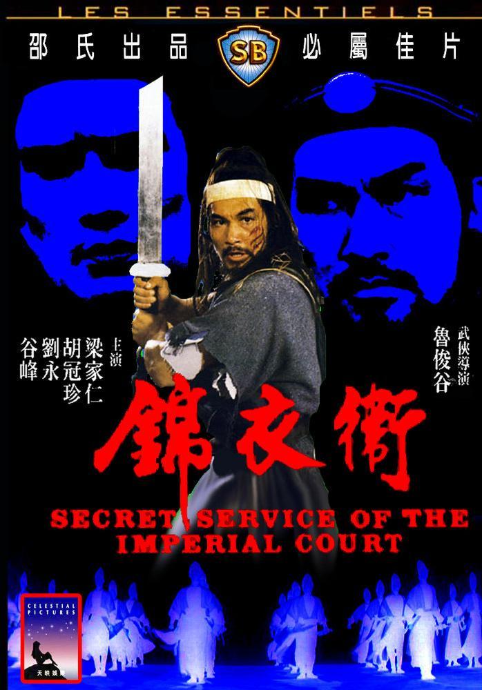 Jin yi wei (1984)