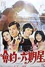 Xing qi liu yue hui (1976) Poster