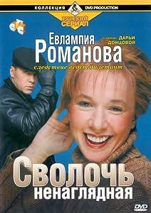 Downloading movie trailer Evlampiya Romanova. Sledstvie vedet diletant [UHD]