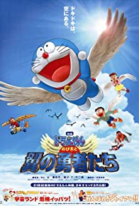 Primary photo for Doraemon: Nobita and the Winged Braves