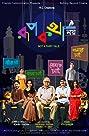 Rupkatha Noy (2013) Poster