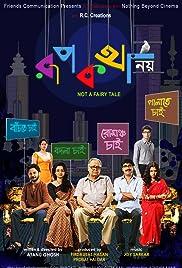 rupkatha noy bengali movie song