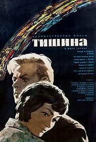 Vitaliy Konyaev and Larisa Luzhina in Tishina (1964)