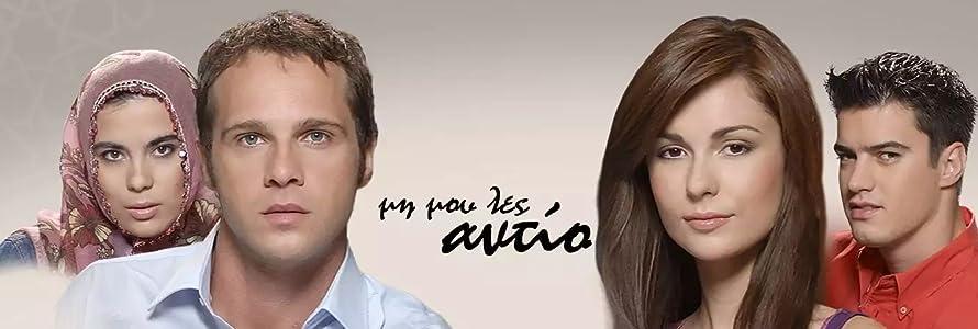 MP4 movies downloads Mi mou les antio [640x480]