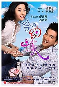 Richie Jen and Bingbing Fan in He yue qing ren (2007)