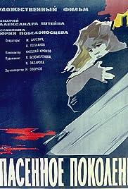 Spasennoe pokolenie Poster
