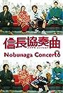 Nobunaga Concerto (2014) Poster