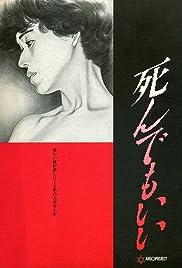 Shinde mo ii(1992) Poster - Movie Forum, Cast, Reviews