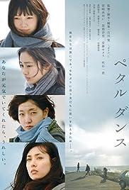 Petaru dansu(2013) Poster - Movie Forum, Cast, Reviews
