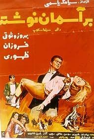 Bar asman neveshte (1968)