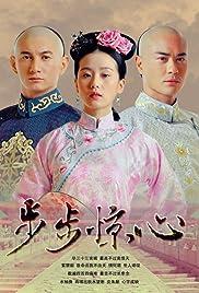 Scarlet Heart Poster - TV Show Forum, Cast, Reviews
