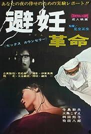 Hinin kakumei Poster