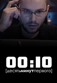 00:10 Poster