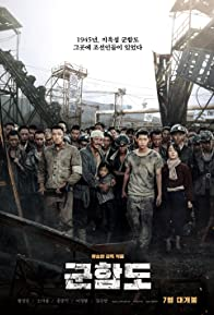 Primary photo for The Battleship Island
