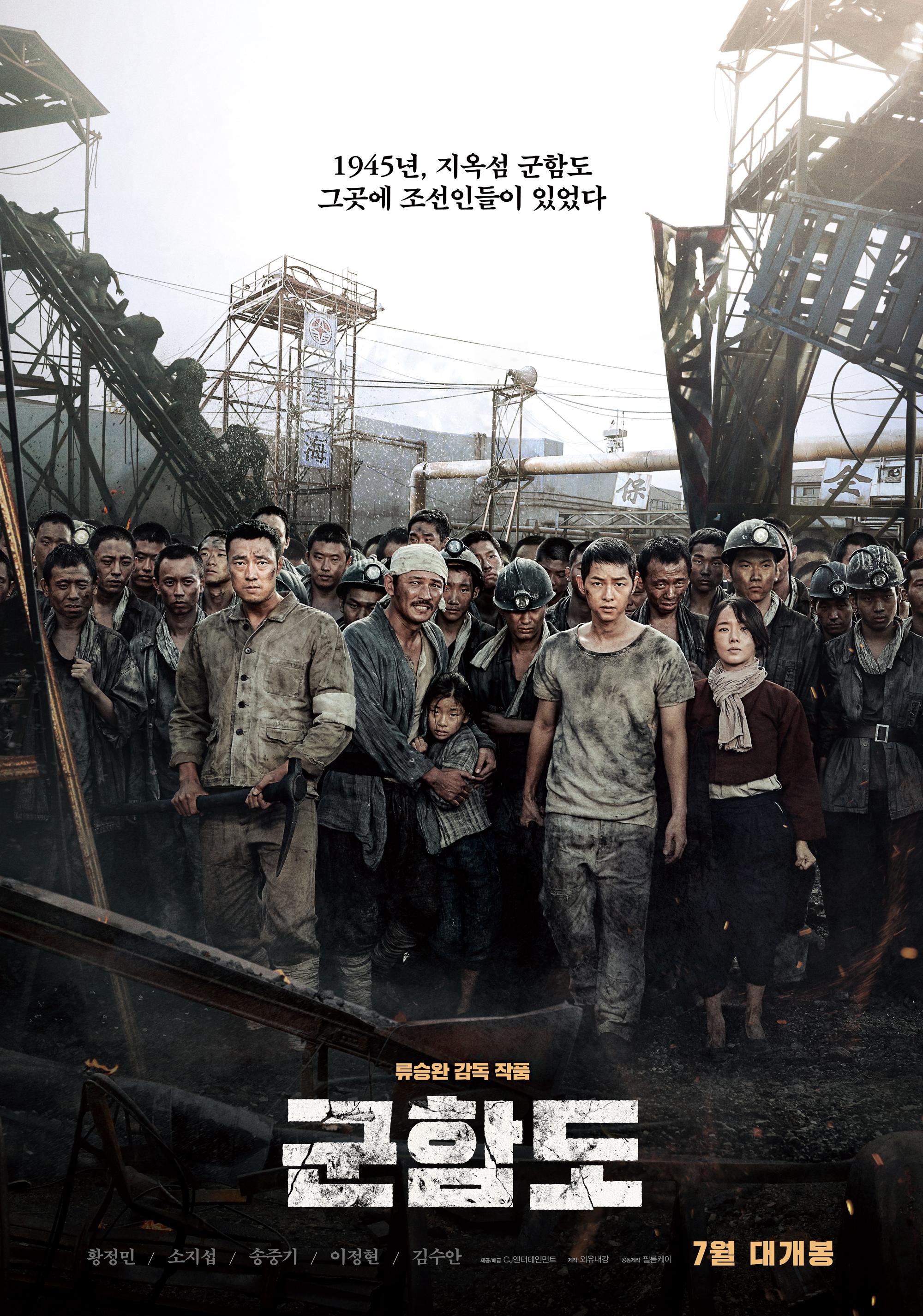 The Battleship Island (2017) BluRay 480p, 720p & 1080p