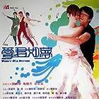 Oi gwan yue mung (2001)