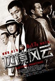 Bian jing feng yun(2012) Poster - Movie Forum, Cast, Reviews
