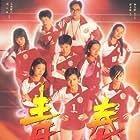 Qing chun huo hua (1994)
