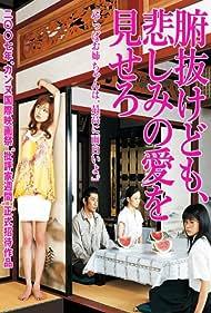 Hiromi Nagasaku, Masatoshi Nagase, Eriko Satô, and Aimi Satsukawa in Funuke domo, kanashimi no ai wo misero (2007)