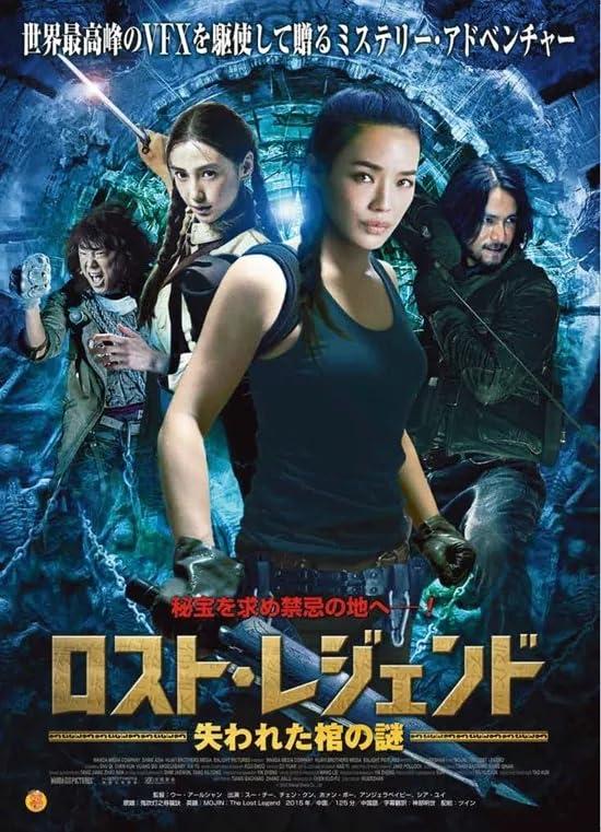 Mojin: The Lost Legend (2015) Hindi Dubbed