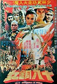 18 Bronze Girls of Shaolin (1983) with English Subtitles on DVD on DVD