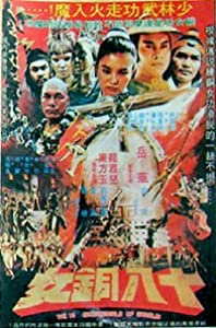 18 Bronze Girls of Shaolin full movie online free
