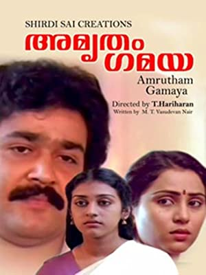 M.T. Vasudevan Nair (screenplay) Amritamgamaya Movie