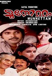 Munnettam Poster