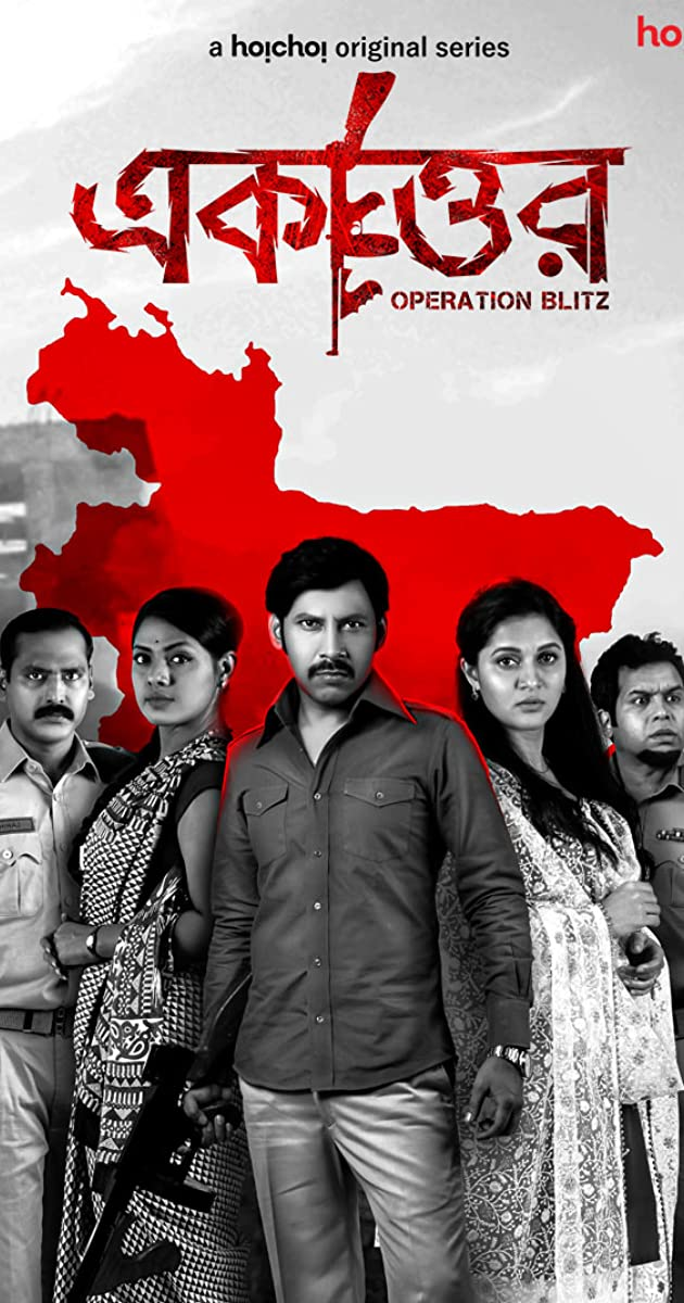Download Ekattor or watch streaming online complete episodes of  Season 1 in HD 720p 1080p using torrent