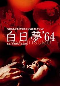 Watch up movie2k Hakujitsumu [1680x1050]