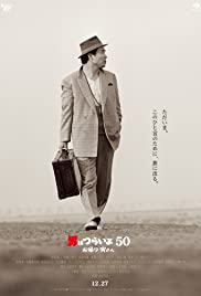 Tora-san, Wish You Were Here (2019) Otoko wa tsurai yo 50: Okaeri Tora-san 720p