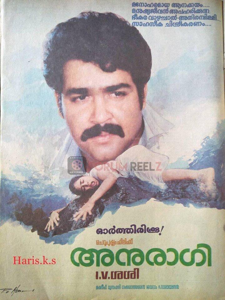 Anuragi ((1988))