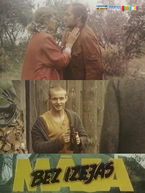 Dom bez vykhoda ((1988))