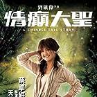 Charlene Choi in Qing dian da sheng (2005)