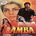 Shabana Azmi, Anil Kapoor, and Meenakshi Sheshadri in Amba (1990)