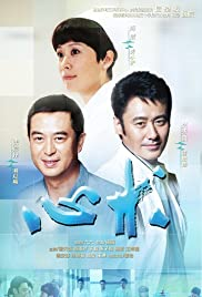 Xin shu Poster