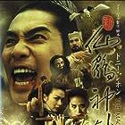 Xin xian he shen zhen (1993)